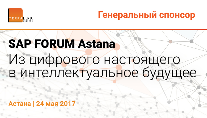 SAP_Forum_astana_website.jpg