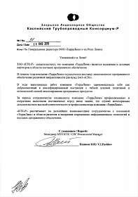 Отзыв ЗАО «Каспийский Трубопроводный Консорциум-Р»