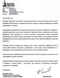 Отзыв Банк «Зенит»