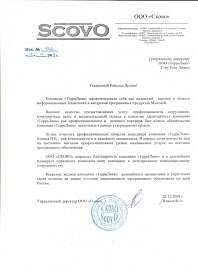 Отзыв ООО «Сково»