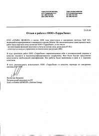 Отзыв ОАО «АЛЬФА ЦЕМЕНТ»