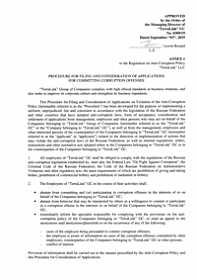 Отзыв Procedure for filing and consideration of applications for committing corruption offenses